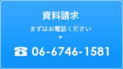 資料請求 まずはお電話ください